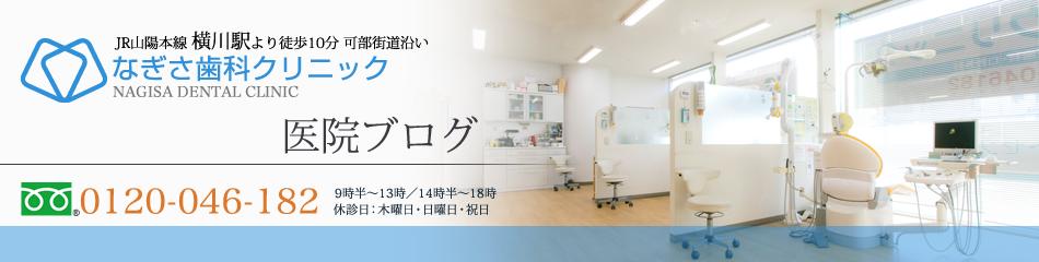 なぎさ歯科クリニック「医院ブログ」
