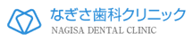 レーザー治療に対応、広島市西区の歯科・歯医者なら「なぎさ歯科クリニック」におまかせ