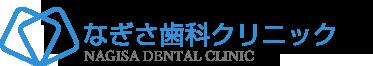 なぎさ歯科クリニック | 広島市西区の歯科・歯医者